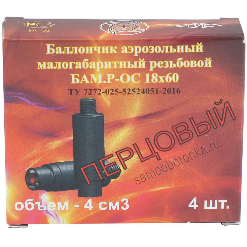 Перцовый резьбовой патрон БАМ.Р-ОС 18х60 мм (4шт/1уп)